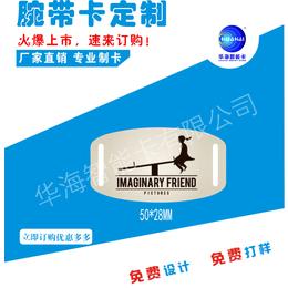 深圳 RFID手腕带 NXP 203织带卡 织唛手腕带