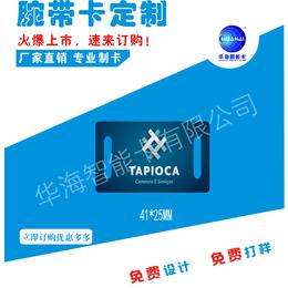 深圳 RFID手腕带 S70织带卡 织唛手腕带