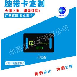 深圳 RFID手腕带 NXP SLIX织带卡 织唛手腕带