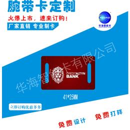 深圳 RFID手腕带 FM11RF32N织带卡 织唛手腕带