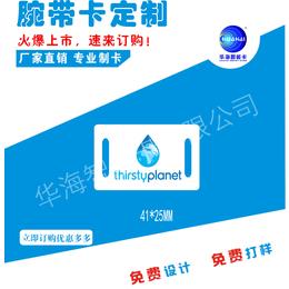 深圳 RFID手腕带 FM1208织带卡 织唛手腕带