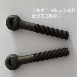 活节螺栓 活节螺丝 羊眼螺栓 羊眼螺栓 可订制各种高难度螺栓
