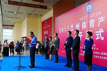2018中国西部(兰州)体育产业博览会将于6月1日在甘肃国际会展中心举办