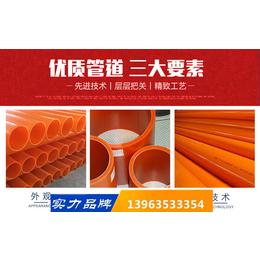 烟台MPP电力管烟台生产厂家+要求质量+安装服务