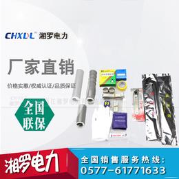 湘罗电力NLS-10-1.4高压电缆附件单芯户内冷缩终端头
