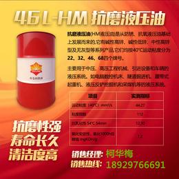 供中海南联应库伦LHM46号抗磨液压油 代理价格直销