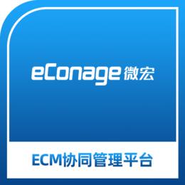 微宏ECM智慧协同OA办公和协同管理平台 V9.0