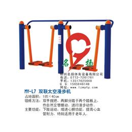 室外健身器材双联太空漫步机