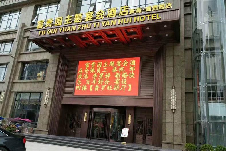 抚州东乡富贵园大酒店