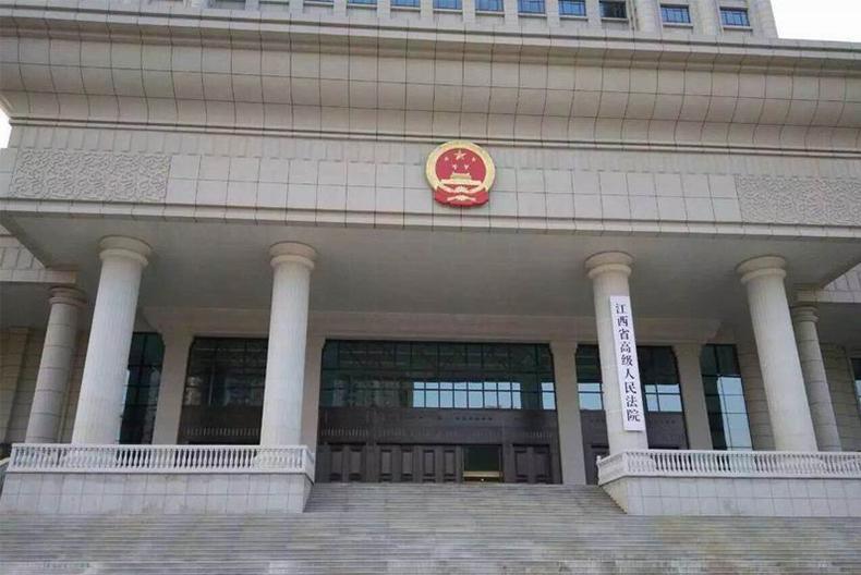 江西省最高人民法院