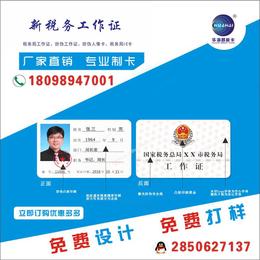 云南西藏浙江上海等地区统一版新款工作证税务IC镭射防伪员工证