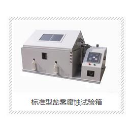 西安环科YWX-150标准型盐雾腐蚀试验箱