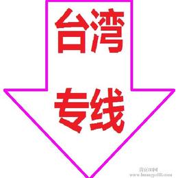 台湾到武汉专线小三通空运进口