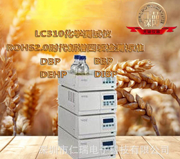 天瑞仪器高效液相色谱仪 邻苯二甲酸测定仪器