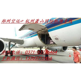 郑州空运至杭州萧山机场空运专线
