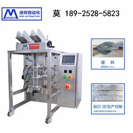 生产高速面膜折叠机研发生产销售一体袋装液体全自动液体包装机