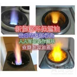 新型燃料油醇基燃料石油燃料替代品四川新源素科技