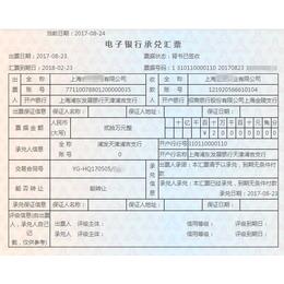 葫芦岛银行承兑汇票贴现 商业承兑汇票贴现