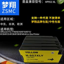 梦翔 适用 HP953 HP 957XL  墨盒