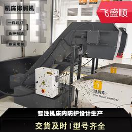 飞盛顺生产卧式镗床排屑机装置厂家直销定制保质量