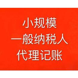 武汉武昌代理记账200元起 上门取票