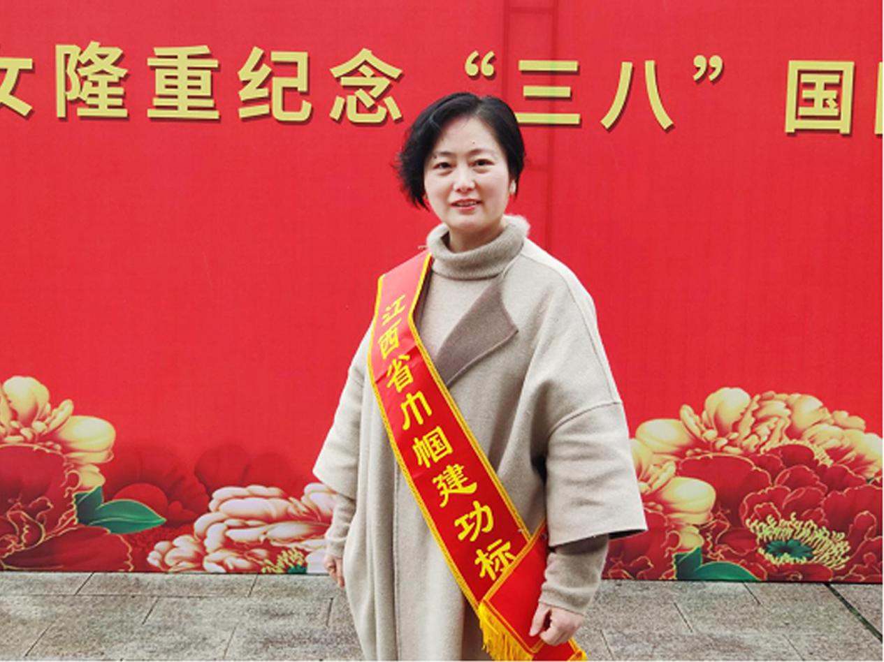 姚东霞女士获得江西省巾帼建功标兵称号