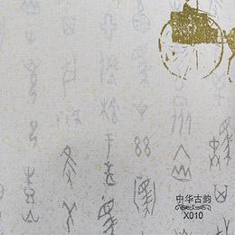 中华古韵墙纸X010缩略图