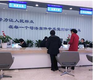 公检法业务大厅