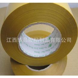 江西华昌胶带  米黄色胶带