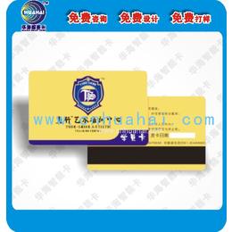 ****生产Pvc会员卡 打折卡 磁条卡 条码卡缩略图