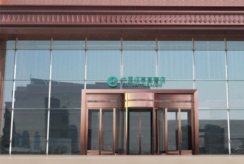 中国烟草直营店