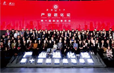 第十届创业家年会