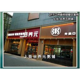 周口主题餐厅照明设计方案、【洲峰照明】、主题餐厅照明