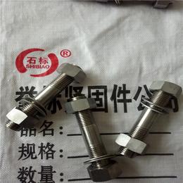 石标牌不锈钢双头螺栓 双头丝 双头螺柱专业生产