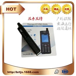 Thuraya XT-PRO DUA双卡双待卫星电话