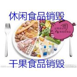 无锡一家食品销毁方案  无锡一般食品销毁收费合理