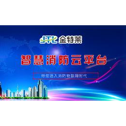 智慧消防云平台,【金特莱】,河南品牌智慧消防云平台建设