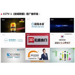 2019年中央台新闻联播前广告费用