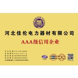 河北省企业信用等级AAA证书申请办理缩略图