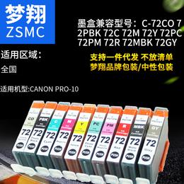 梦翔 适用佳能PGI-72墨盒 PRO10打印机