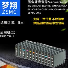 梦翔 适用PGI-39墨盒 PRO - 1打印机墨盒