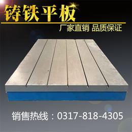 精密铸铁平板 钳工平板铸铁划线平台T型槽工作台 焊接平台供应