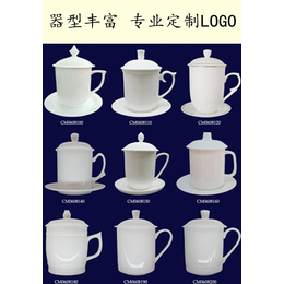 商务馈赠礼品茶杯定制加印公司LOGO 会议室办公茶杯
