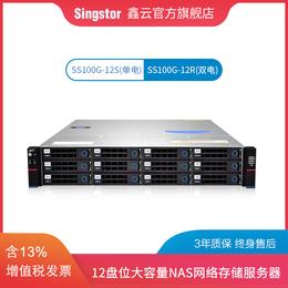 鑫云12盘位IPSAN网络存储NAS服务器机架式企业级存储