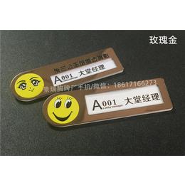 笑脸胸牌定做 景瑞彩色不锈钢工号牌制作 内容可更换胸牌