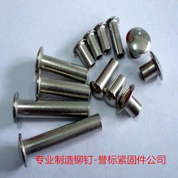 铆钉  铆钉专业批发厂家  誉标紧固件公司专业制造