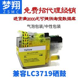梦翔 兼容兄弟LC3317墨盒 MFC-J6530D打印机