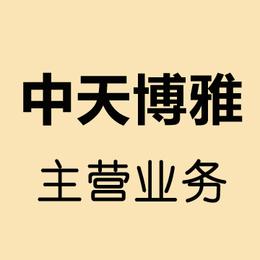 北京XX商贸执照转让
