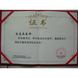 陈志杰医师中国医疗美容协会会员