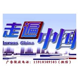 2018年CCTV-4央视四套   走遍中国广告价格